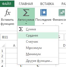 Как сделать формулу в Excel - Автосумма