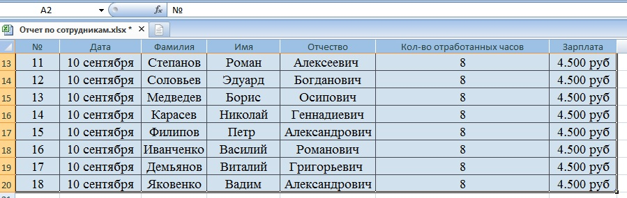 Создание умной таблицы в программе Эксель