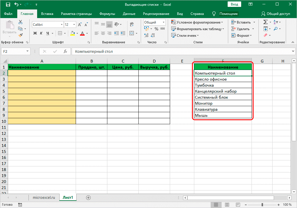 Как сделать выпадающий список в excel