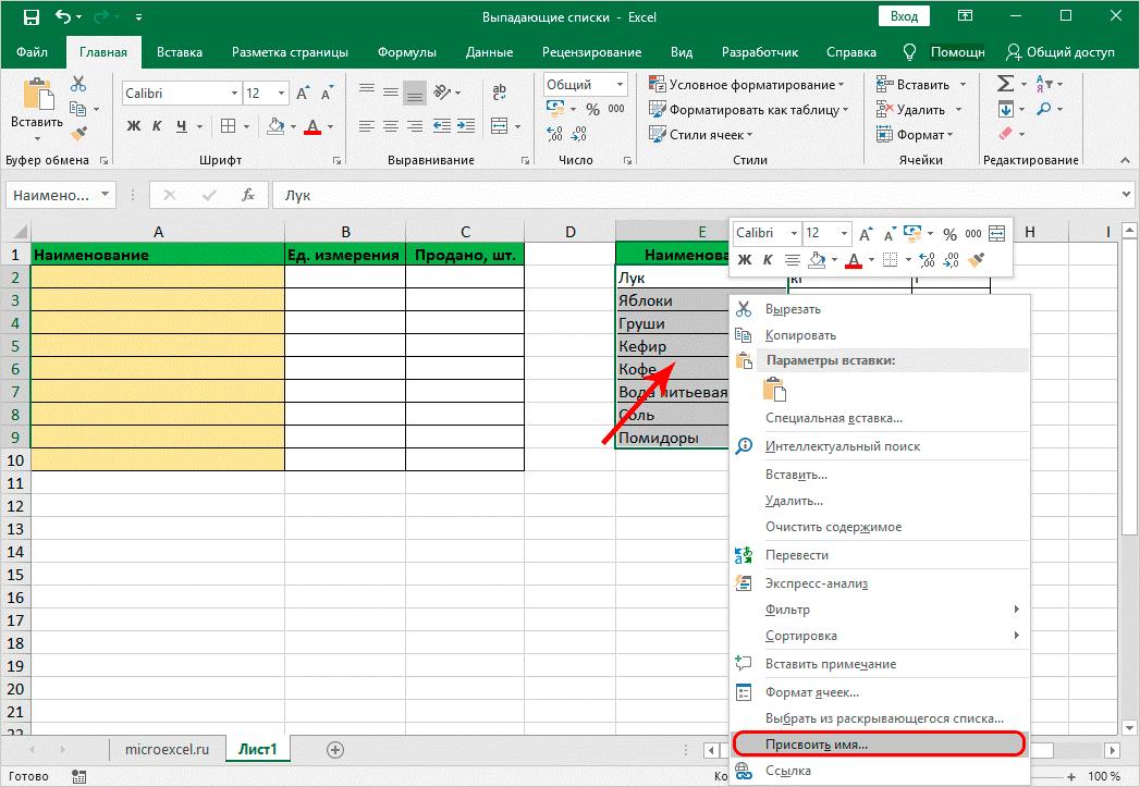 Как сделать выпадающий список в excel - Присвоить имя