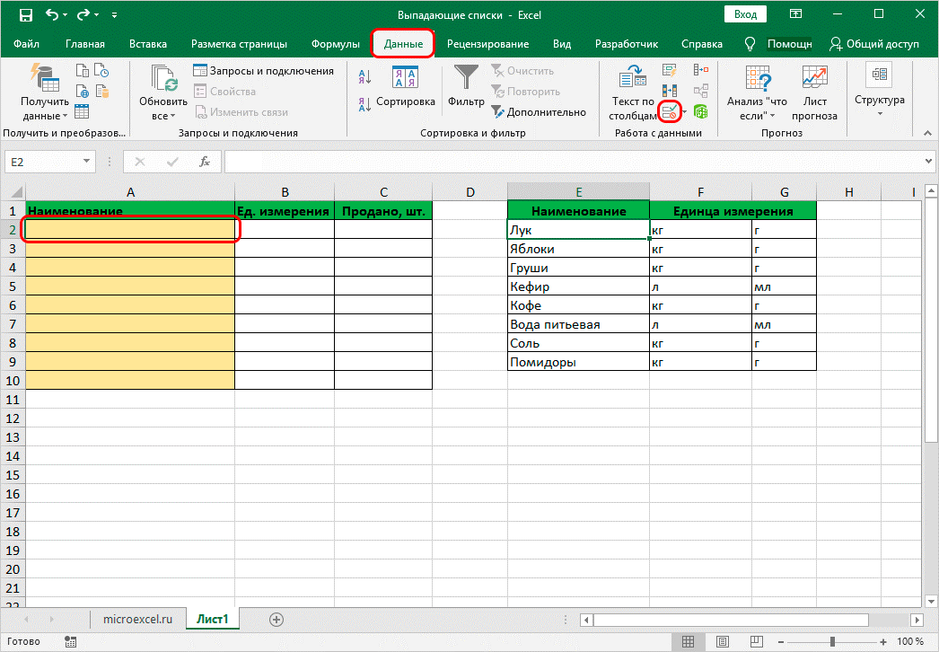 Как сделать выпадающий список в Экселе - Данные