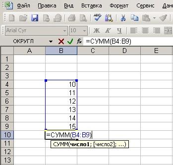 Как посчитать сумму в Excel - Автосумма