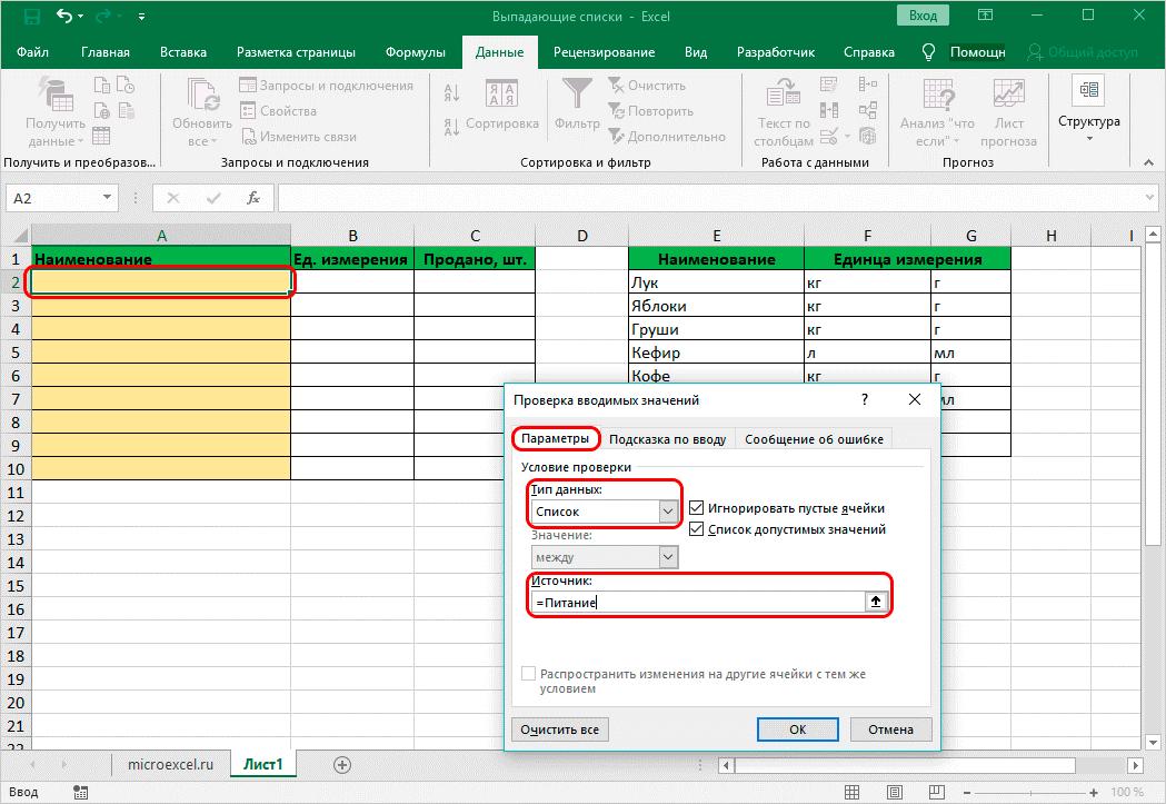 Выпадающий список в эксель - проверка значений