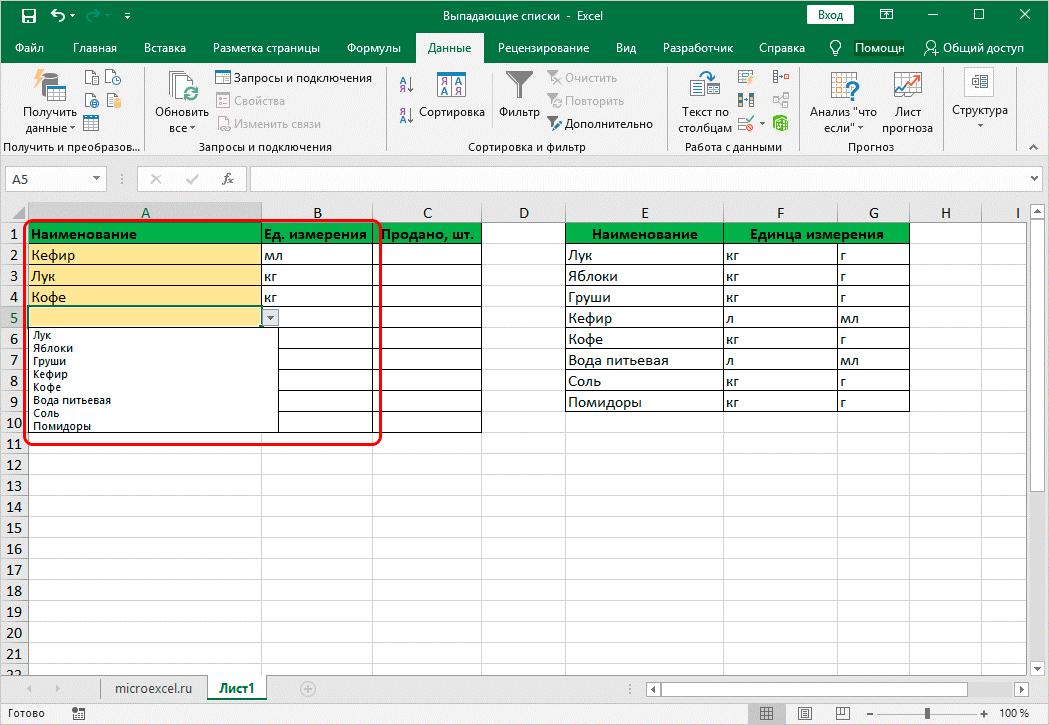 Выпадающий список в программе Excel