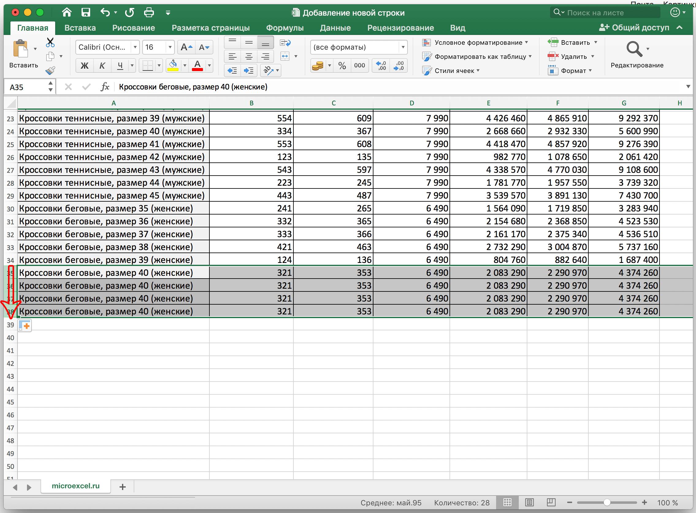 Вставка новой строки в конец Excel