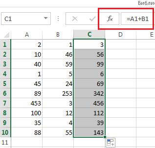 Как сделать формулу в excel - копирование