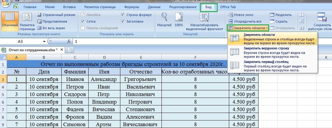Закрепление сложной шапки в программе Excel