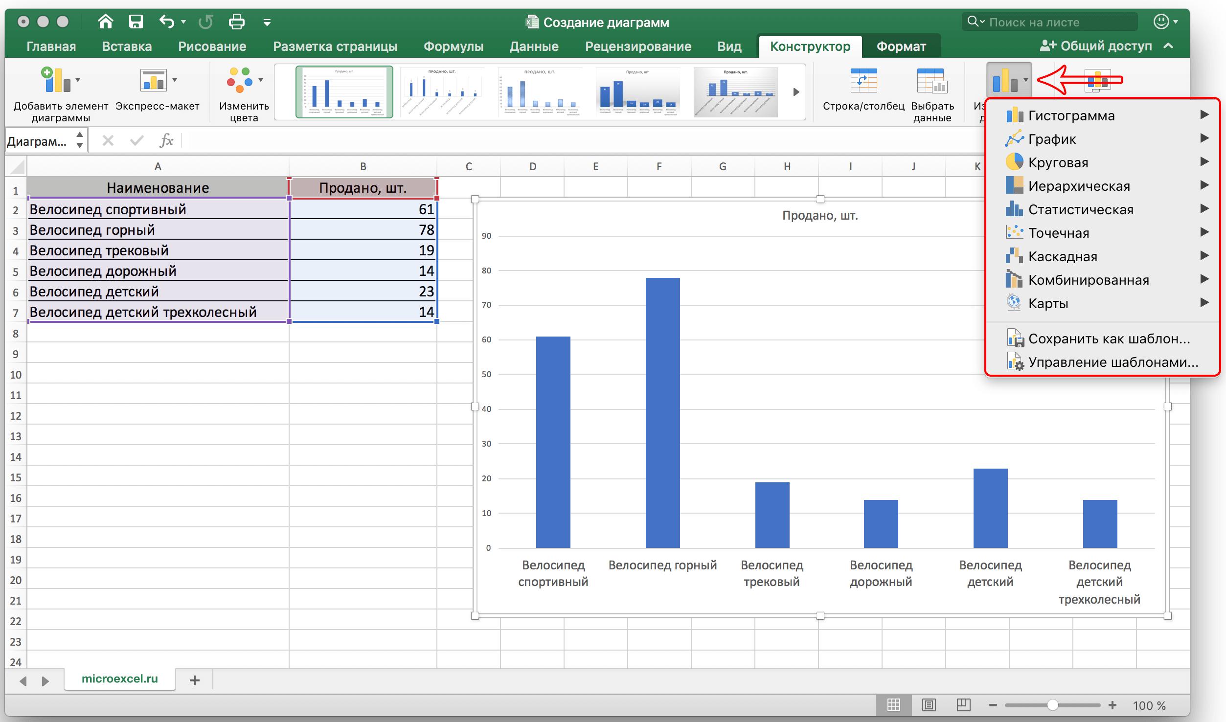 Как изменить тип диаграммы в Экселе