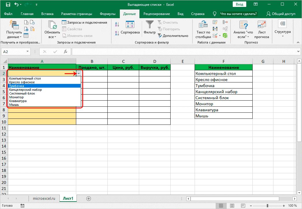 Выпадающий список в Экселе - Фильтр