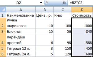 Как скопировать формулу на весь столбец в Excel